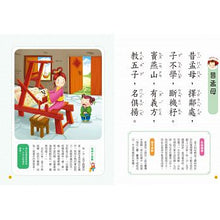 Load image into Gallery viewer, 兒童語文啟蒙:三字經(附CD) - glorias-bookstore