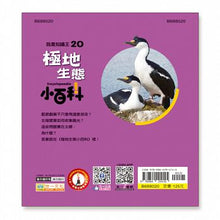 Load image into Gallery viewer, 極地生態小百科(附CD) - glorias-bookstore