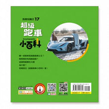 Load image into Gallery viewer, 超級跑車小百科(附CD) - glorias-bookstore