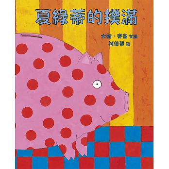 夏綠蒂的撲滿/Charlotte's Piggy Bank-小樹苗 45 - glorias-bookstore