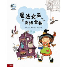 Load image into Gallery viewer, 愛Cook聰明食育繪本 (四本) - glorias-bookstore