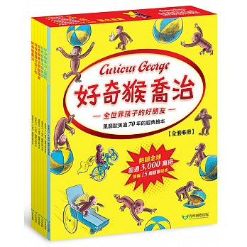 好奇猴喬治 Curious George(全套6冊) - glorias-bookstore
