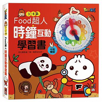 時鐘互動學習書-FOOD超人*新版* - glorias-bookstore
