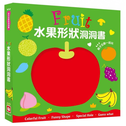 Fruit水果形狀洞洞書 - glorias-bookstore