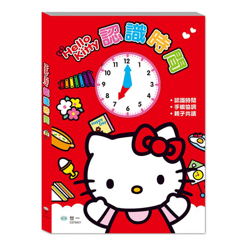 Hello Kitty 認識時間 (時鐘書) - glorias-bookstore