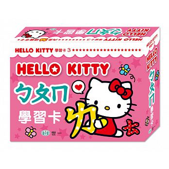 Hello Kittyㄅㄆㄇ學習卡 - glorias-bookstore