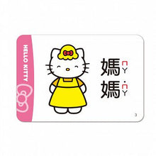 Load image into Gallery viewer, Hello Kittyㄅㄆㄇ學習卡 - glorias-bookstore