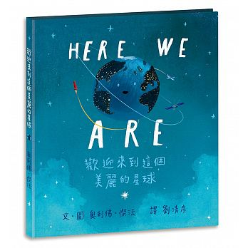 Here We Are: 歡迎來到這個美麗的星球 - glorias-bookstore