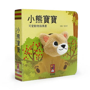 可愛動物指偶書-套書組合 (I) - glorias-bookstore