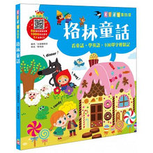 Load image into Gallery viewer, Kid's童話屋:格林童話【附故事CD】 - glorias-bookstore