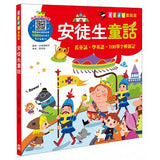 Kid's童話屋:安徒生童話【附故事CD】 - glorias-bookstore
