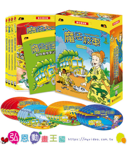 【魔法校車】 Magic School Bus 超值 16片(復刻版)(免運) - glorias-bookstore