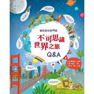 驚奇趣味翻翻書:不可思議世界之旅Q&A - glorias-bookstore