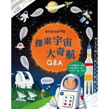 Load image into Gallery viewer, 驚奇趣味翻翻書:探索宇宙大奇航Q&A - glorias-bookstore