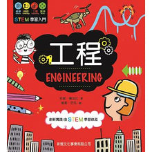 Load image into Gallery viewer, STEM學習入門:工程 ENGINEERING - Gloria's Bookstore 灣區中文繪本童書專賣