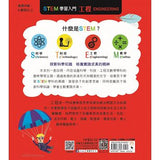 STEM學習入門:工程 ENGINEERING - glorias-bookstore