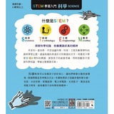 STEM學習入門:科學SCIENCE - glorias-bookstore