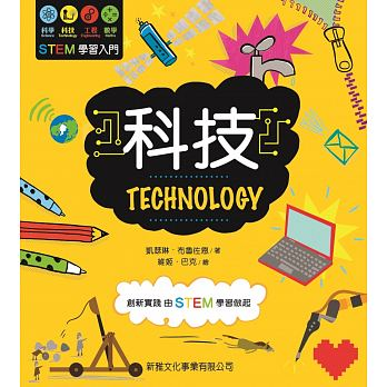STEM學習入門:科技 TECHNOLOGY - glorias-bookstore