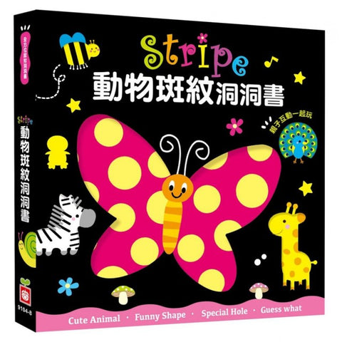 Stripe動物斑紋洞洞書 - glorias-bookstore