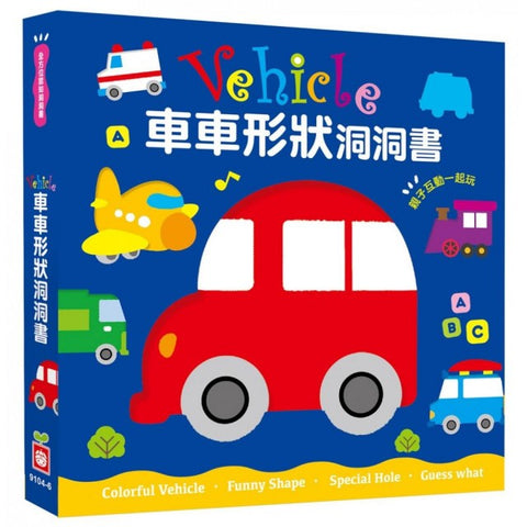 Vehicle車車形狀洞洞書 - glorias-bookstore