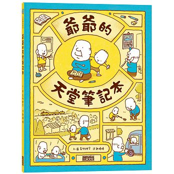 爺爺的天堂筆記本 - glorias-bookstore