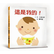 Load image into Gallery viewer, 這是我的!(二版) - glorias-bookstore