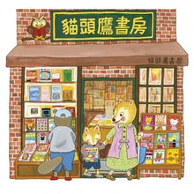 Load image into Gallery viewer, 逛商店街 - glorias-bookstore