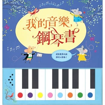 我的音樂鋼琴書 My First Keyboard Book