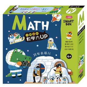 【小康軒】SMART BOX 益智遊戲盒(數學力Math) - glorias-bookstore
