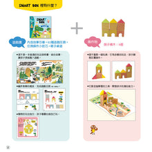 Load image into Gallery viewer, 【小康軒】SMART BOX 益智遊戲盒(思考力Think) - glorias-bookstore