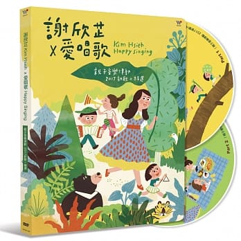 謝欣芷 x 愛唱歌Happy Singing - 親子音樂律動 (DVD雙碟) - glorias-bookstore