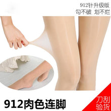 Anti-hHook Wire Thin Stockings Pantyhose Super-Elastic Butt Lift Socks(1pair)