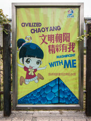 image of a contemporary Chinese poster