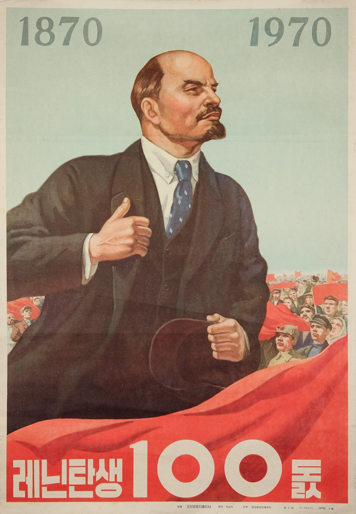 image of 1970 vintage original North Korean communist propaganda poster titled 100th anniversary of the birth of V.I.Lenin by Park Sang Lak published by DPRK Worker's Party Press