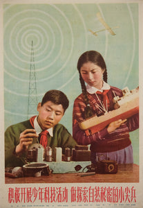 image of the original vintage 1960 Chinese communist propaganda poster by Jin Guiquan titled Actively develop youth scientific activities, become a young pioneer exploring the wonders of science published by Shanghai People's Fine Art Publishing House