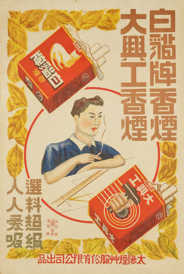 image of authentic 1920s Chinese advertising poster for Baimao and Daxinggong cigarettes