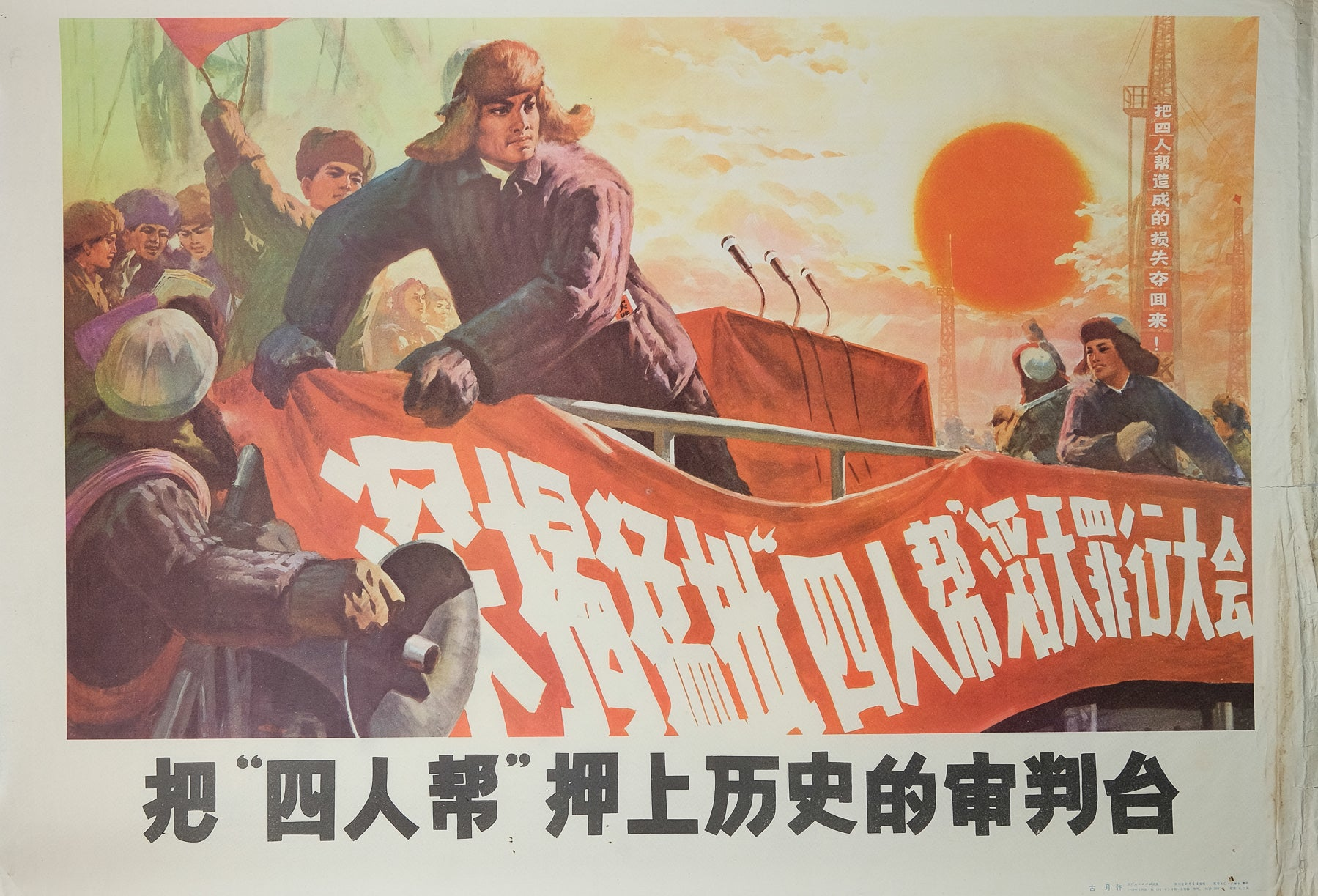 image of 1977 Chinese poster Bring the Gang of Four to trial on the stage of history by Gu Yue
