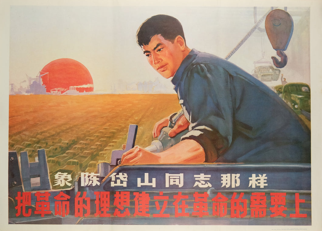 image of the original vintage 1973 Chinese communist propaganda poster titled Build the dreams of the revolution on the needs of the revolution published by Jilin People's Publishing House