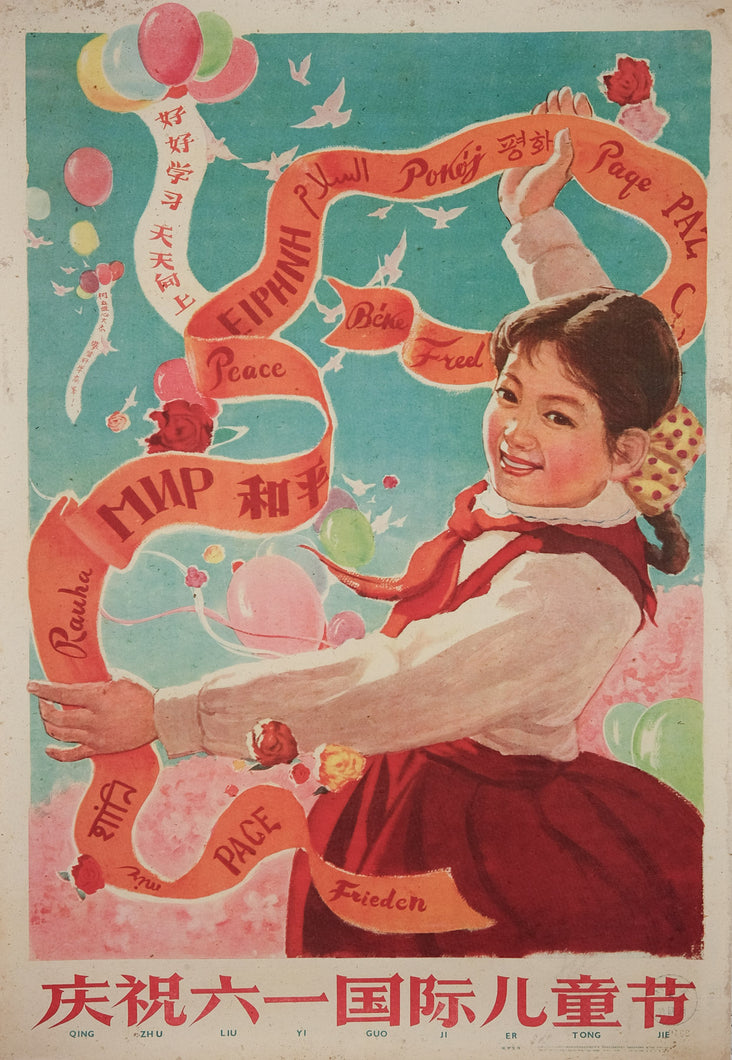 image of the original vintage 1960 Chinese communist propaganda poster by Yao Zhongyu titled Celebrate International Children's Day published by Shanghai People's Fine Art Publishing House