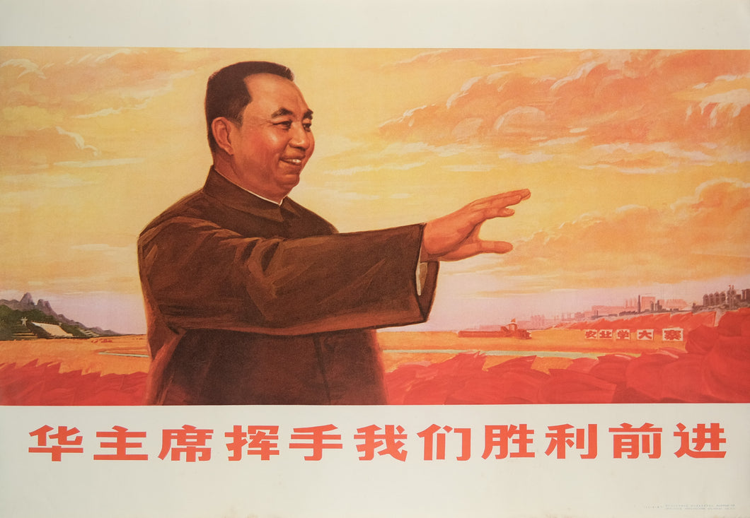 image of the original vintage 1977 Chinese communist propaganda poster by Wang Yiding titled Chairman Hua waves his hand, we go forward to victory published by Zhejiang People's Publishing House