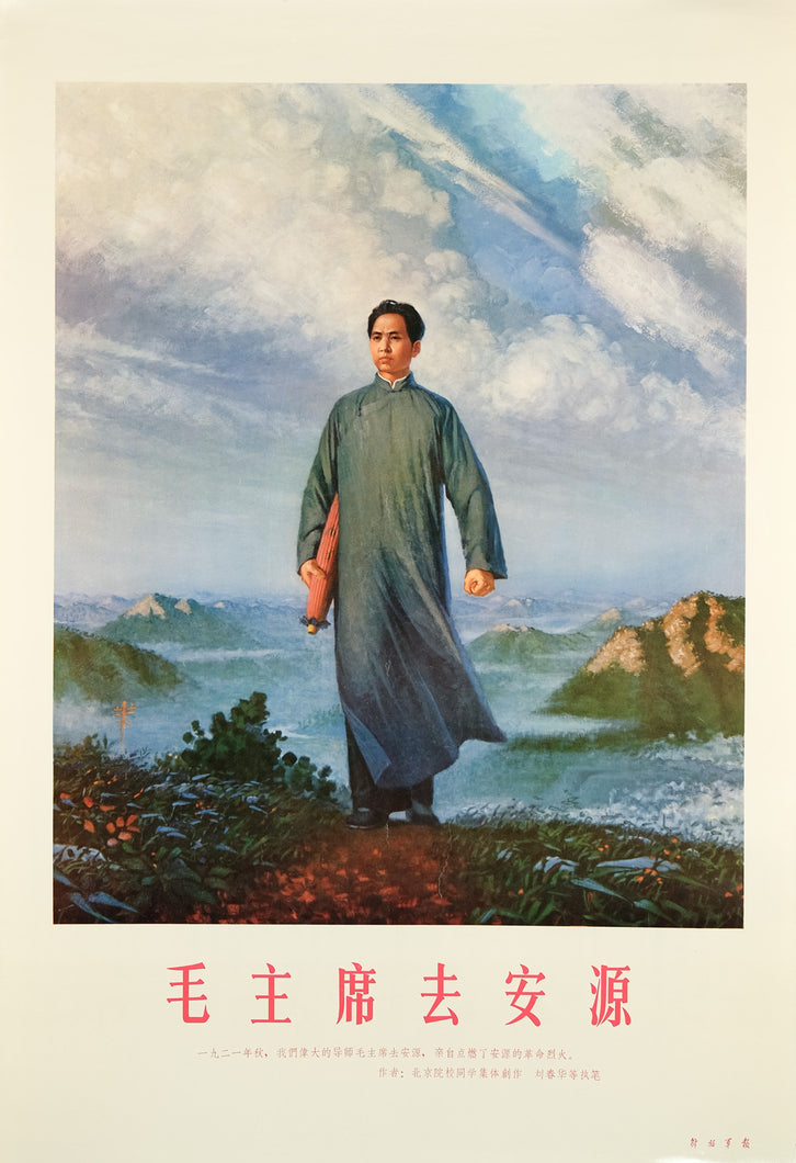 image of the original vintage 1968 Chinese communist propaganda poster by Liu Chunhua titled Chairman Mao goes to Anyuan published by People's Liberation Army Newspaper