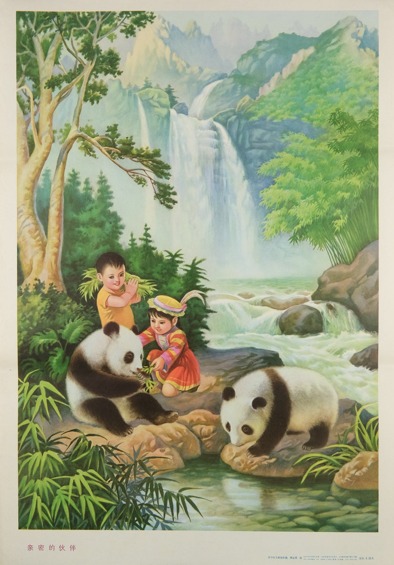 image of the original vintage 1985 Chinese communist propaganda poster by Fan Yunqi titled Close companions published by Shandong Fine Art Publishing House