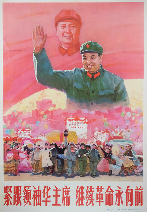 image of Chinese poster Closely follow leader Chairman Hua, continue the revolution and forever forge ahead