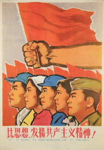 image of the original vintage 1959 Chinese communist propaganda poster by Ha Qiongwen and Wu Xingqi titled Compete in ideology, carry forward the communist spirit! published by Shanghai People's Fine Art Publishing House