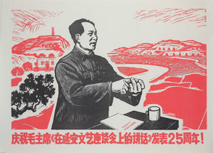image of Chinese poster Congratulate Chairman Mao on the 25th anniversary of his speech at the Yan'an Forum on Literature and Art!