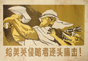 Original 1950s Chinese propaganda poster Deal the American and British aggressors a blow that will make their heads spin! by Han Chenglin