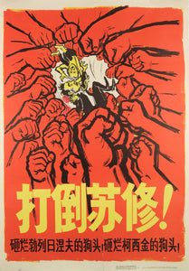 image of the original vintage 1967 Chinese communist propaganda poster titled Defeat Soviet Revisionism!