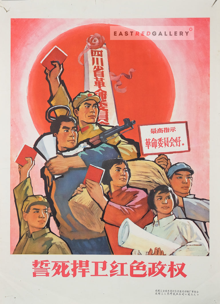 image of ca.1968 Chinese propaganda poster Defy death to defend red political authority