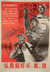 image of the original vintage 1968 Chinese communist propaganda poster titled Diligently carry out struggle-criticism-transformation