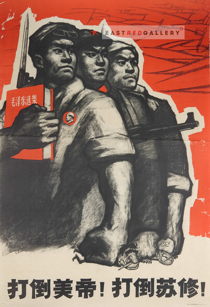 image of original 1969 Chinese propaganda poster Down with American Imperialism! Down with Soviet Revisionism!